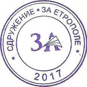 Сдружение За Етрополе