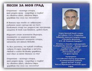 Георги Билев