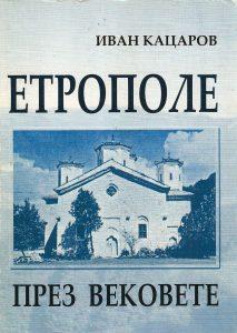 Етрополе през вековете