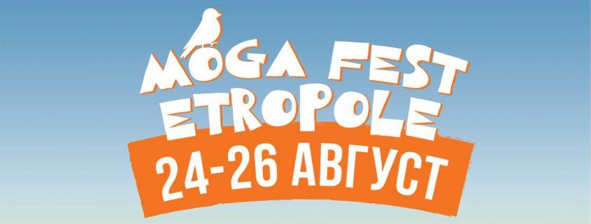 Мога Фест - Етрополе