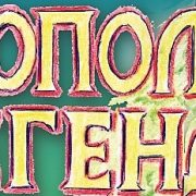 Етрополски легенди