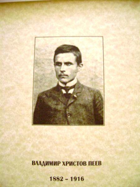 Владимир Христов Пеев (1882 – 1916)- Етрополе