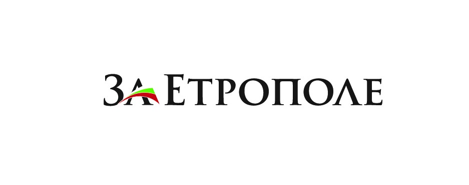 За Етрополе