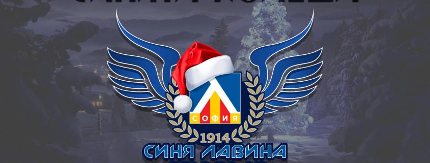 Фен клуб Синя Лавина Етрополе