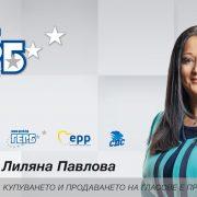 Лилияна Павлова