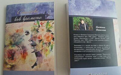 """Излезе от печат стихосбирката на Цветина Николова """"Стихове във времето"""""""