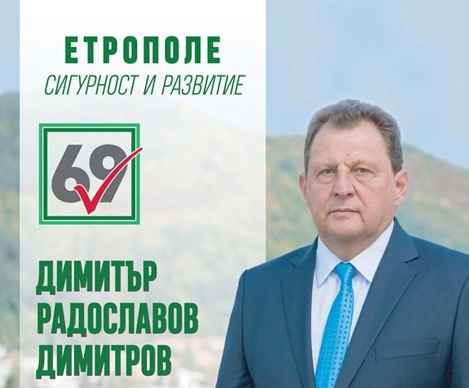 Управленската програма за мандат 2019 – 2023 на кандидата за кмет на Община Етрополе, г-н Димитър Димитров