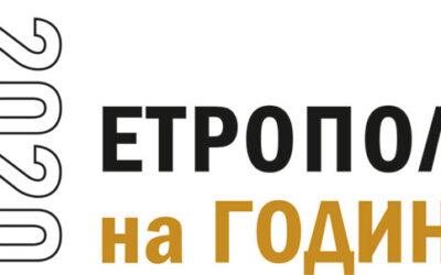 """За втора поредна година стартираха конкурсите  """"Етрополец на годината"""" и """"Етрополе в обектива"""" – 2020г."""