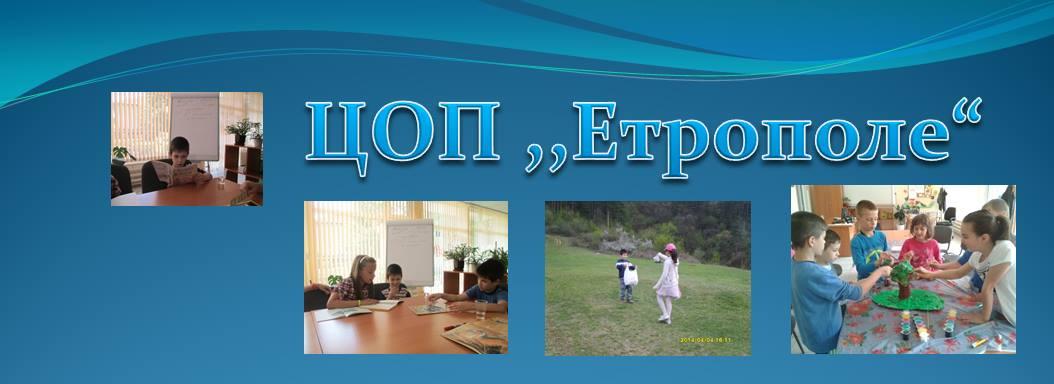 ЦОП - Етрополе