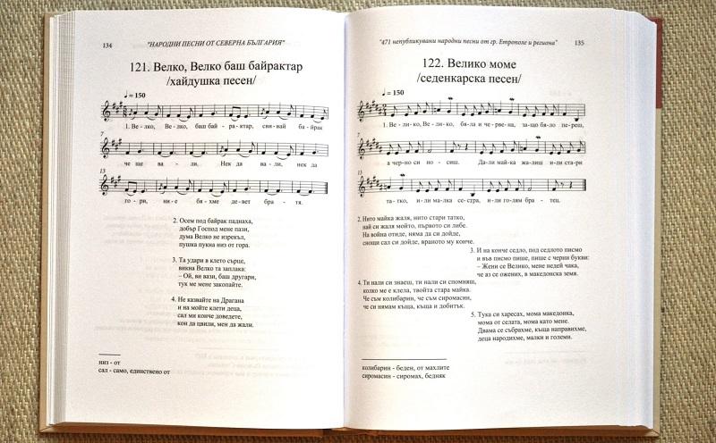 Излезе от печат сборникът с непубликувани до сега 471 автентични народни песни от Етрополския край