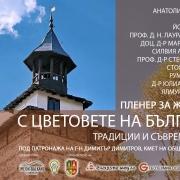 Плакат Етрополе