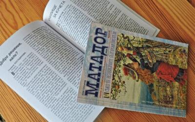 """Разказът """"Училище за кучета"""" на нашия съгражданин Христо Христов е отпечатан в списание МАТАДОР"""