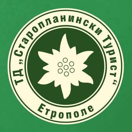 """ТД """"Старопланински турист"""" – гр. Етрополе"""