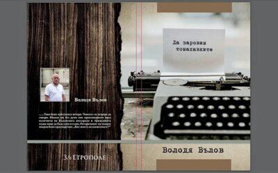 """Излезе от печат """"Да заровим томахавките"""" с автор Володя Вълов"""