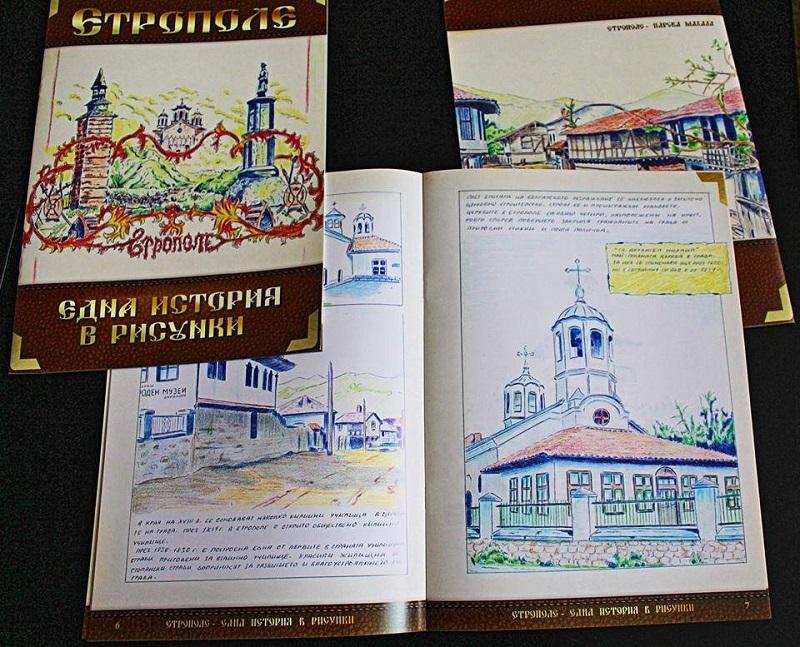 Етрополе - Една история в рисунки