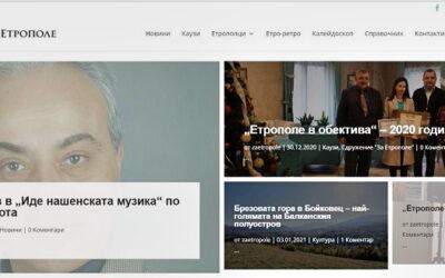 """Сайта на Сдружение """"За Етрополе"""" с нова визия и структура"""