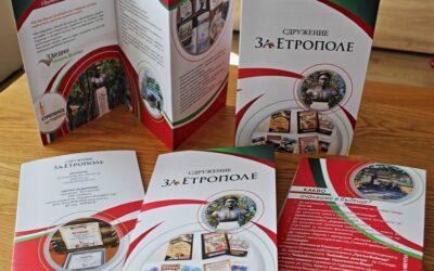 """Новата брошура на Сдружение """"За Етрополе"""""""
