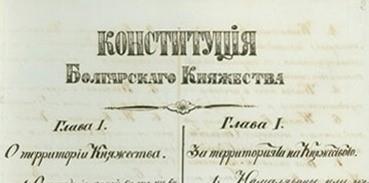 Днес отбелязваме 142 години от приемането на Търновската конституцията