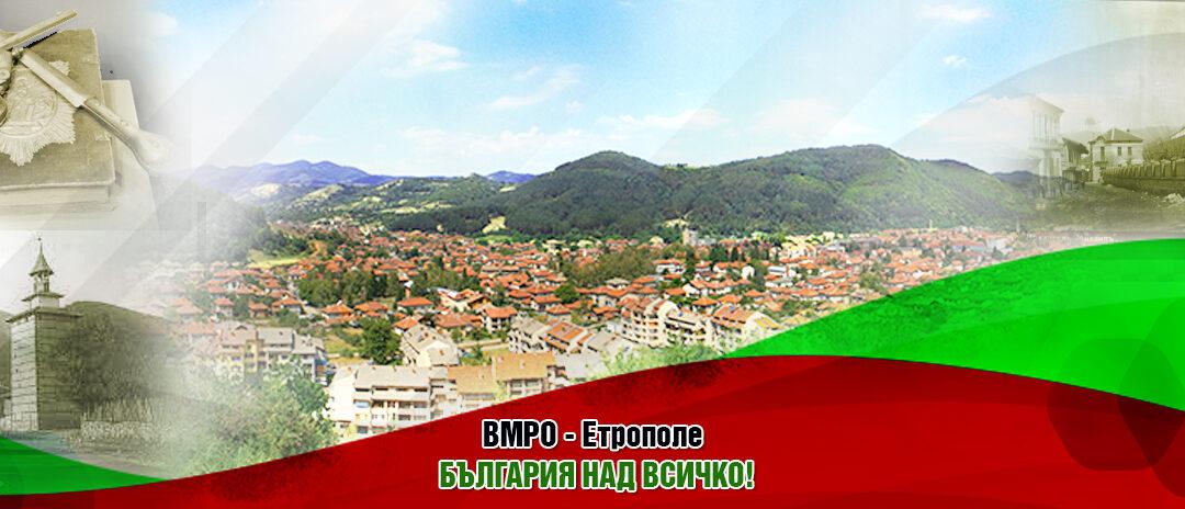 ВМРО учреди местна организация в Община Етрополе