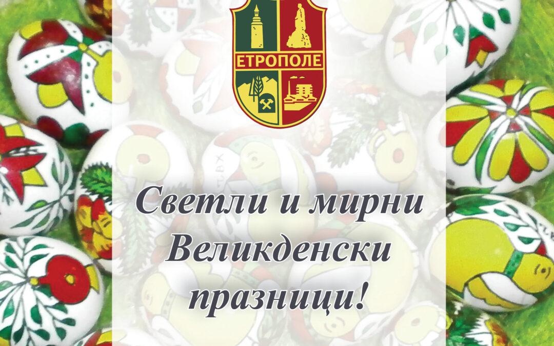 Поздравителен адрес от Кмета на Община Етрополе по случай Великден
