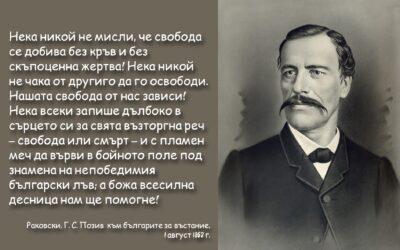 Днес отбелязваме 200 години от рождението на Георги Стойков Раковски – патриарх на българското националноосвободително движение