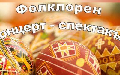 Фолклорен концерт-спектакъл в Етрополе