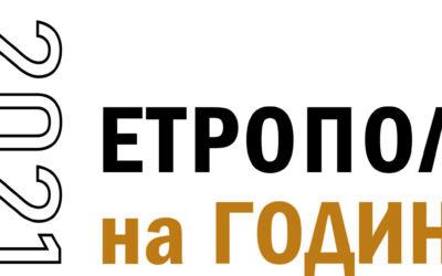 ЕТРОПОЛЕЦ НА ГОДИНАТА – 2021