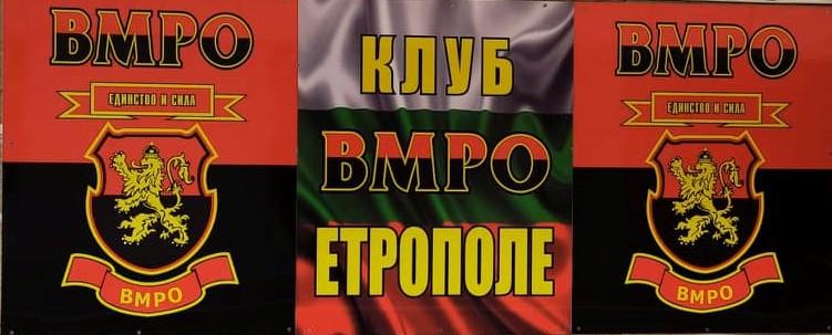 ВМРО - Етрополе