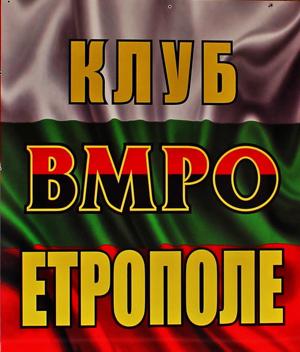 етрополе избори 2021 - ВМРО